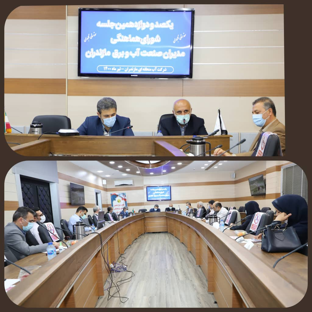 نشست هماندیشی مدیریت مصرف آب و برق در مازندران