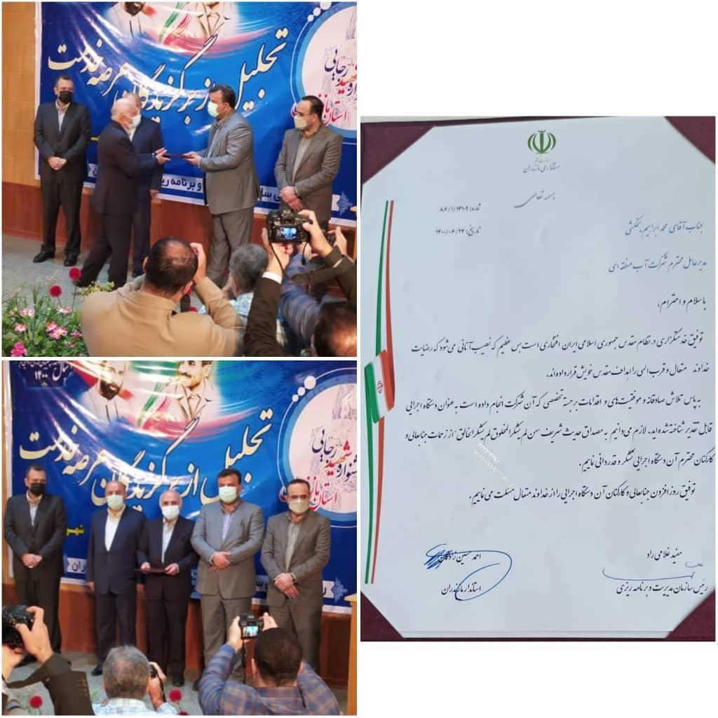 تقدیر از شرکت آب منطقه ای مازندران در جشنواره شهید رجایی